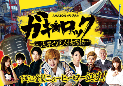 amazon prime『ガキ☆ロック〜浅草六区人情物語〜』メインビジュアル