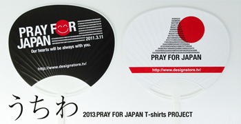 PRAY FOR JAPAN UCHIWA